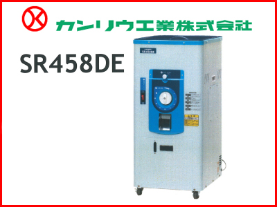 SR458DE カンリウ工業 一回通し型精米機 【100V/450W】 精米機 【玄米30kg】 モーター内蔵型