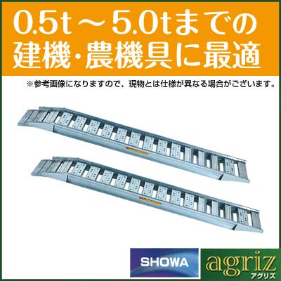 ed6bd408c96fc 昭和  アルミブリッジ SBAG-360-40-1.5  ベロ式  有効長さ3600