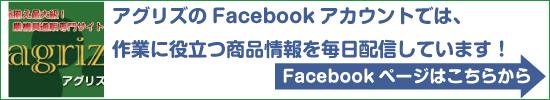 アグリズのFacebookページはこちら!