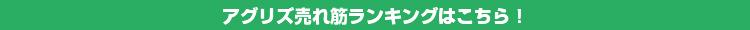 アグリズ 売れ筋ランキング