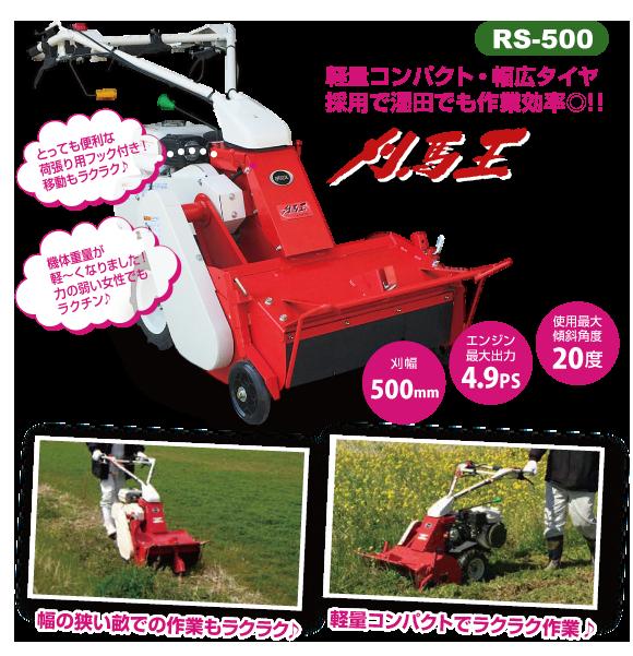 アテックス RS-500