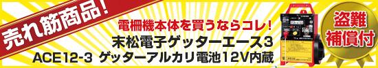 末松電子 電気柵 ゲッターエース3 ACE12-3