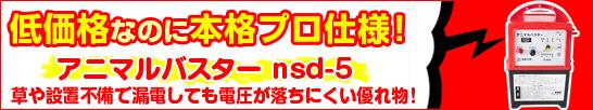 ニシデン産業 電気柵 アニマルバスター NSD-5