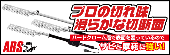 【ARUS】【新品・未使用】