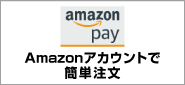Amazonアカウントで簡単注文