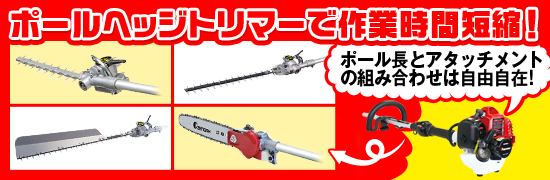 【ゼノア】ヘッジトリマPHTシリーズ