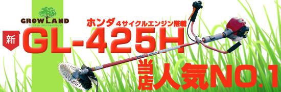 【カーツ】GL425-H ホンダエンジン搭載 草刈機・刈払機【両手ハンドル】【26ccクラス】
