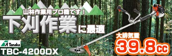 日工タナカ TBC-4200DX 草刈機・刈払機【両手ハンドル】【30ccクラス以上】