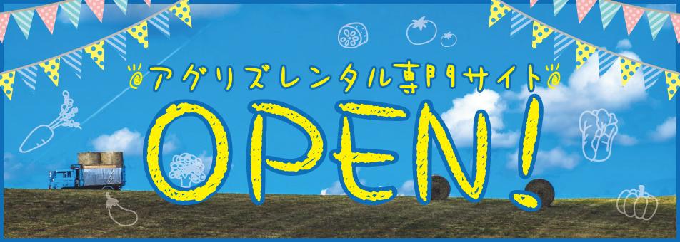宅配レンタルサイトオープン!