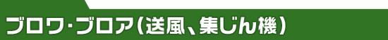 ブロア・ブロワ(送風、集じん機)