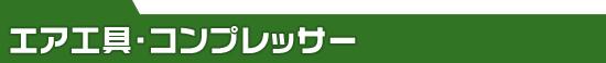 エア工具・コンプレッサー