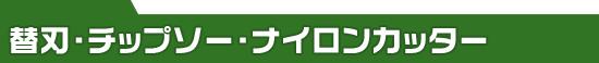 替刃・チップソー・ナイロンカッター