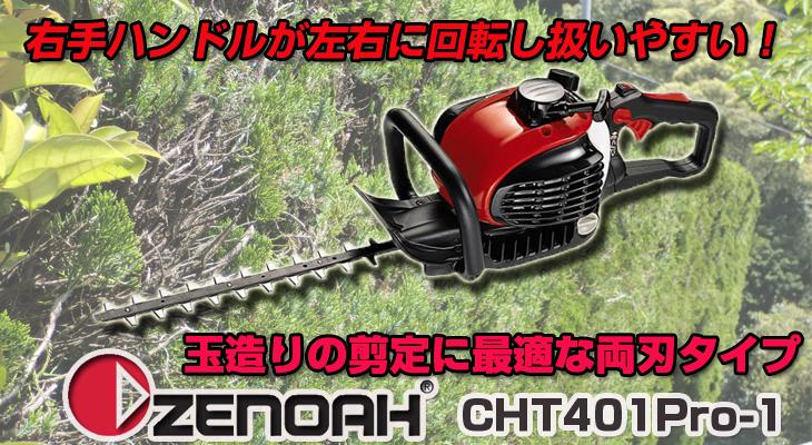 ゼノア ヘッジトリマー CHT401