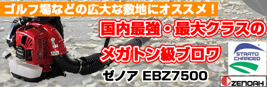 ゼノア EBZ7500