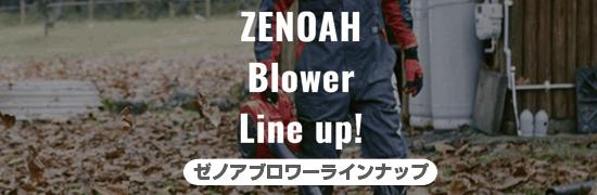 ゼノア HB2320