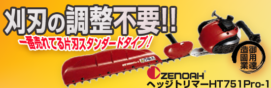 【ゼノア】ヘッジトリマHT751Pro-1【710mm】【片刃タイプ】【新品・未使用】【AH20012】