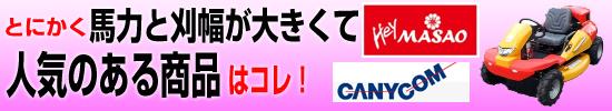筑水キャニコムCMX2202