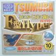 ツムラ F型ハイパー255mm