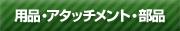 用品・アタッチメント・部品