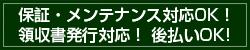 代引手数料、1万円以上送料無料! クレジットカード払い・ボーナス一括リボ払いOK!
