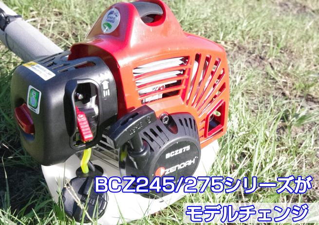 BCZ245/BCZ275がモデルチェンジ