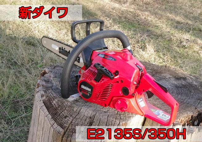 e2135s_1