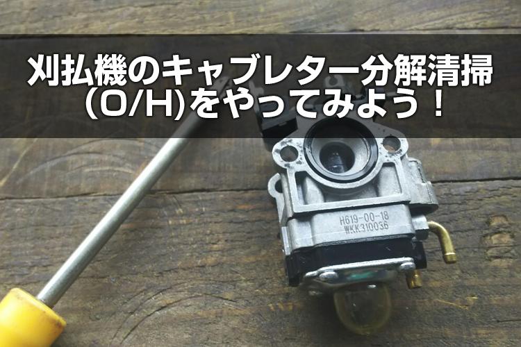 草刈 機 コメリ