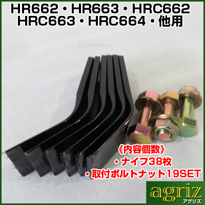 HR662・HR663・HRC662B・HRC663・HRC664・他用 ナイフ&取付ボルトナットセット1台分 【ナイフ38枚/取付ボルトナット19セット】お手持ちの機種をご確認ください!
