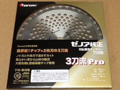 【ゼノア】純正チップソー 3刀流Pro 255mm 36枚刃