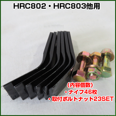 HRC802・HRC803用 ナイフ&取付ボルトナットセット1台分【ナイフ46枚/取付ボルトナット23セット】!