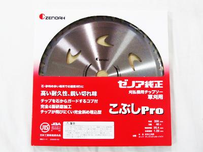 ゼノア純正チップソー こぶしPro 255mm・40枚刃