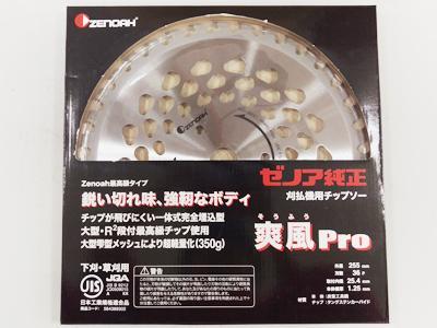 ゼノア純正チップソー 爽風Pro 255mm・36枚刃 1枚入